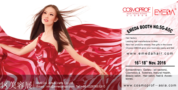 EMEDA HAIR will participate in 2016 Cosmoprof Asia exhibition on the November 16